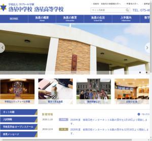 洛星高校の公式サイト