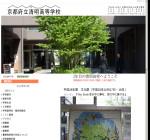 清明高校の公式サイト
