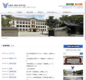 鴨沂高校の公式サイト