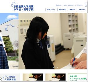 京都産業大学附属高校の公式サイト