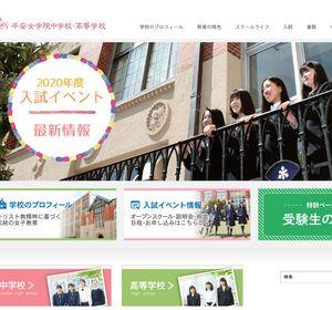 平安女学院高校の公式サイト