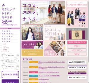 同志社女子高校の公式サイト