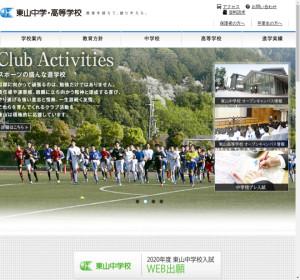 東山高校の公式サイト