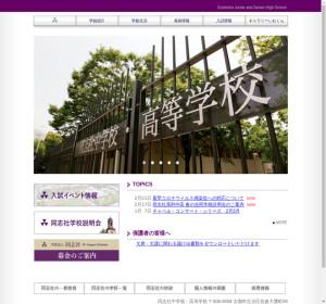同志社高校の公式サイト