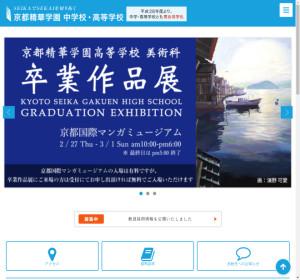 京都精華学園高校の公式サイト