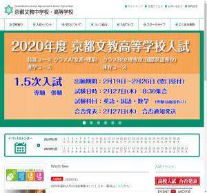 京都文教高校の公式サイト