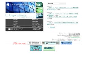 堀川高校の公式サイト