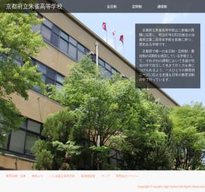 朱雀高校の公式サイト