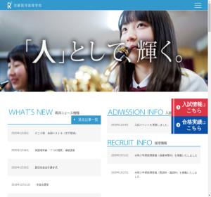 京都両洋高校の公式サイト