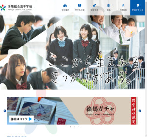 洛陽総合高校の公式サイト