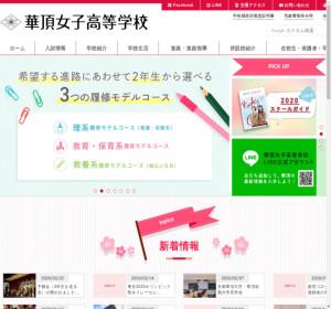 華頂女子高校の公式サイト