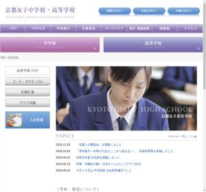 京都女子高校の公式サイト