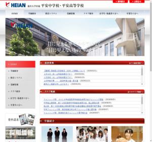 龍谷大学付属平安高校の公式サイト