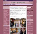 塔南高校の公式サイト