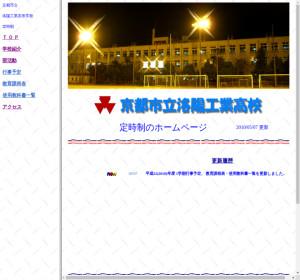 洛陽工業高校の公式サイト