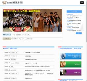 鳥羽高校の公式サイト