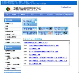 嵯峨野高校の公式サイト