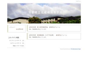 北嵯峨高校の公式サイト
