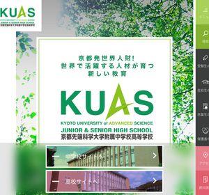 京都学園高校の公式サイト