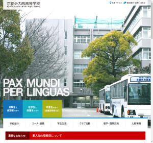 京都外大西高校の公式サイト