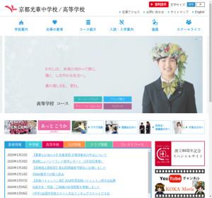 京都光華高校の公式サイト