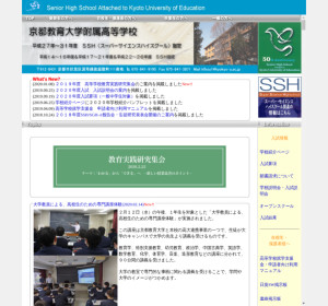 京都教育大学附属高校の公式サイト