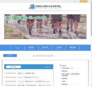 京都すばる高校の公式サイト