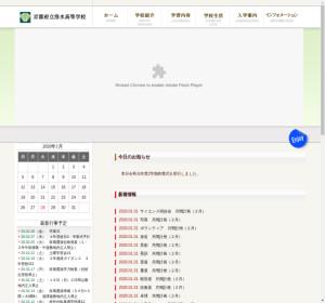 洛水高校の公式サイト