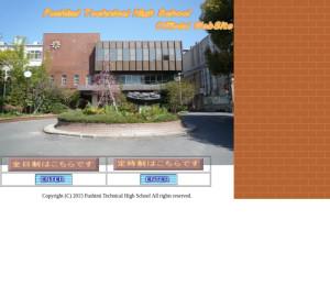 伏見工業高校の公式サイト