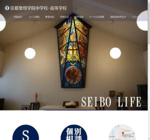 京都聖母学院高校の公式サイト