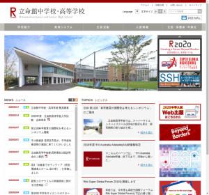 立命館高校の公式サイト