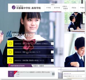 京都橘高校の公式サイト