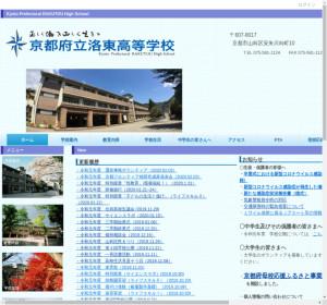 洛東高校の公式サイト