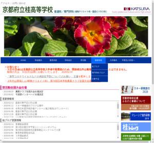 桂高校の公式サイト