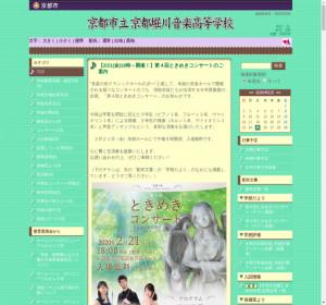 京都堀川音楽高校の公式サイト