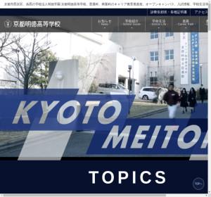京都明徳高校の公式サイト