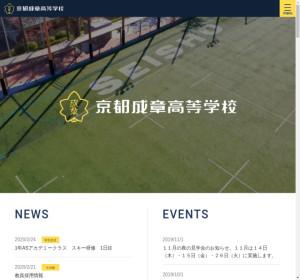 京都成章高校の公式サイト