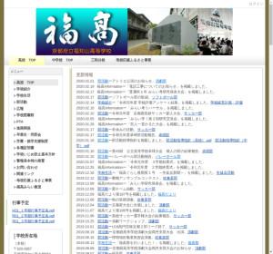 福知山高校の公式サイト