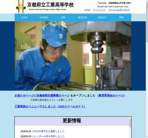府立工業高校の公式サイト