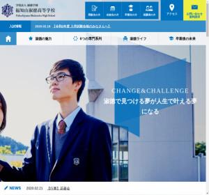 福知山淑徳高校の公式サイト
