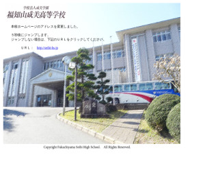 福知山成美高校の公式サイト