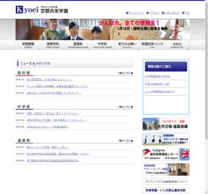 京都共栄学園高校の公式サイト