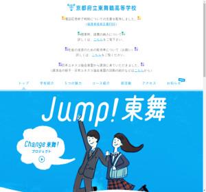 東舞鶴高校の公式サイト