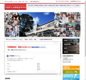 西舞鶴高校の公式サイト