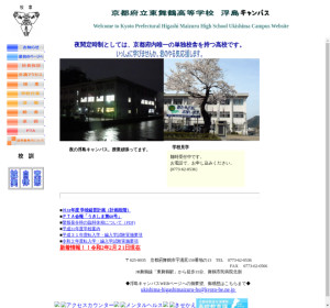 東舞鶴高等学校浮島分校の公式サイト