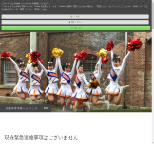 日星高校の公式サイト