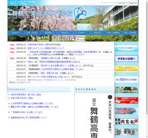 舞鶴工業高等専門学校の公式サイト