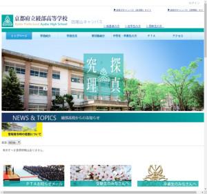 綾部高校の公式サイト