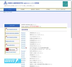 綾部高等学校東分校の公式サイト