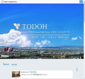 莵道高校の公式サイト